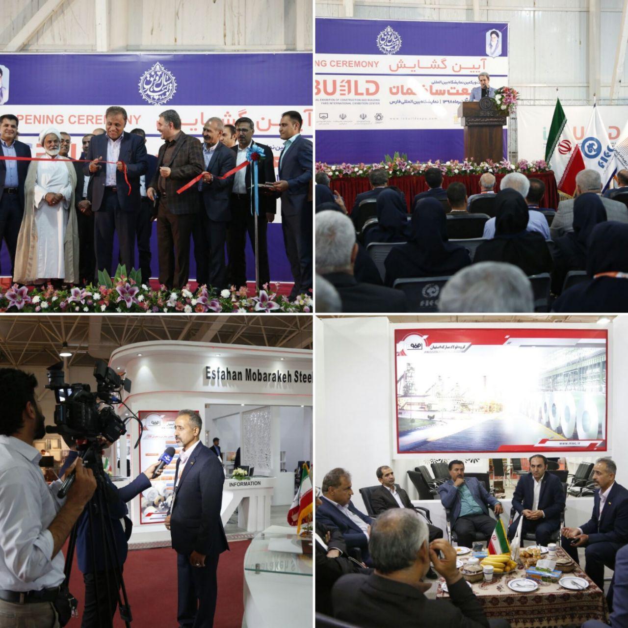 حضور گروه فولاد مبارکه در بیست و یکمین نمایشگاه بینالمللی صنعت ساختمان شیراز
