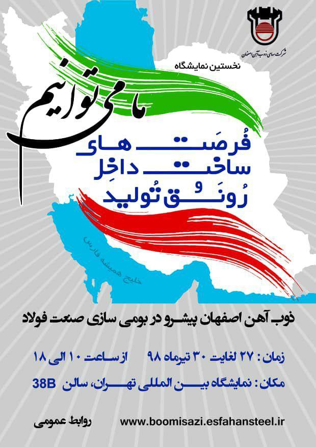 حضور ذوب آهن اصفهان در نخستین نمایشگاه فرصت های ساخت داخل و رونق تولید