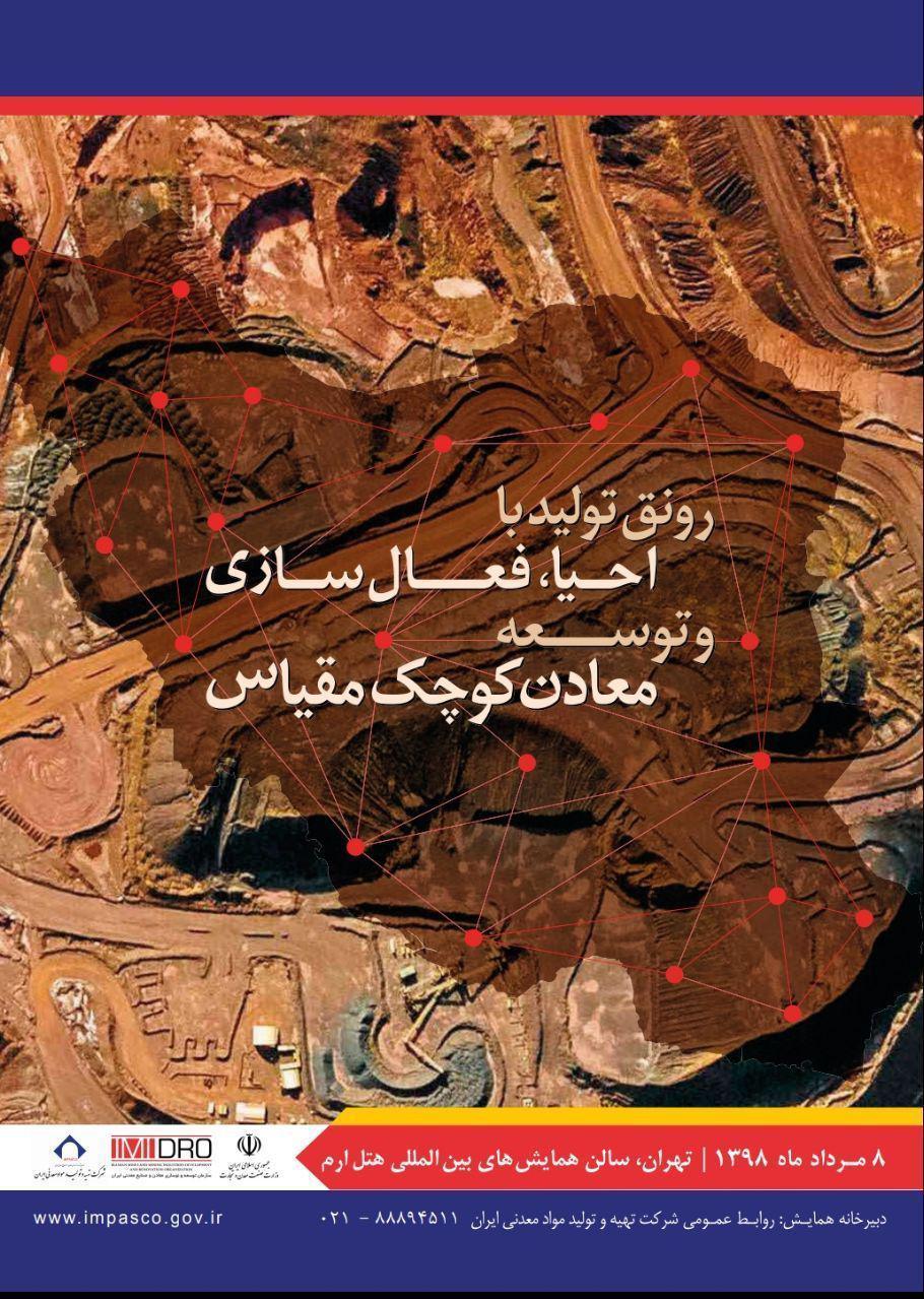 """تهران میزبان برگزاری همایش """"رونق تولید با احیا، فعالسازی و توسعه معادن کوچک مقیاس"""" در هشتم مرداد"""
