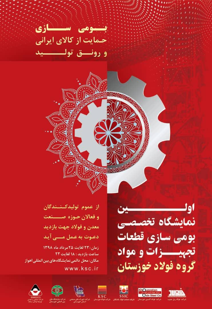 فراخوان شرکت فولاد خوزستان از سازندگان قطعات، تجهیزات، مواد و تولید کنندگان داخلی استان خوزستان