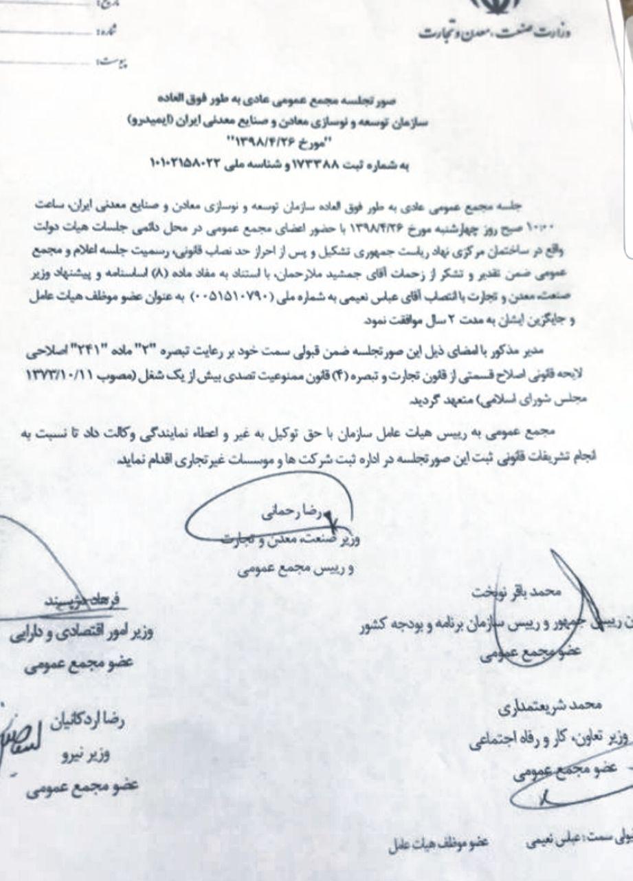 """""""نعیمی"""" جلیگزین ملارحمان و عضو هیئت عامل ایمیدرو شد"""