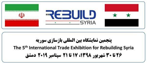 حضور فعال شرکت سهامی ذوبآهن اصفهان در نمایشگاه بینالمللی بازسازی سوریه