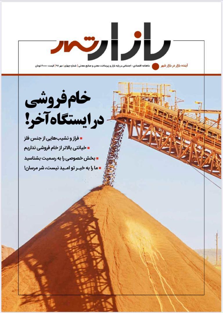 شماره مهر ماه ماهنامه بازار شهر منتشر شد