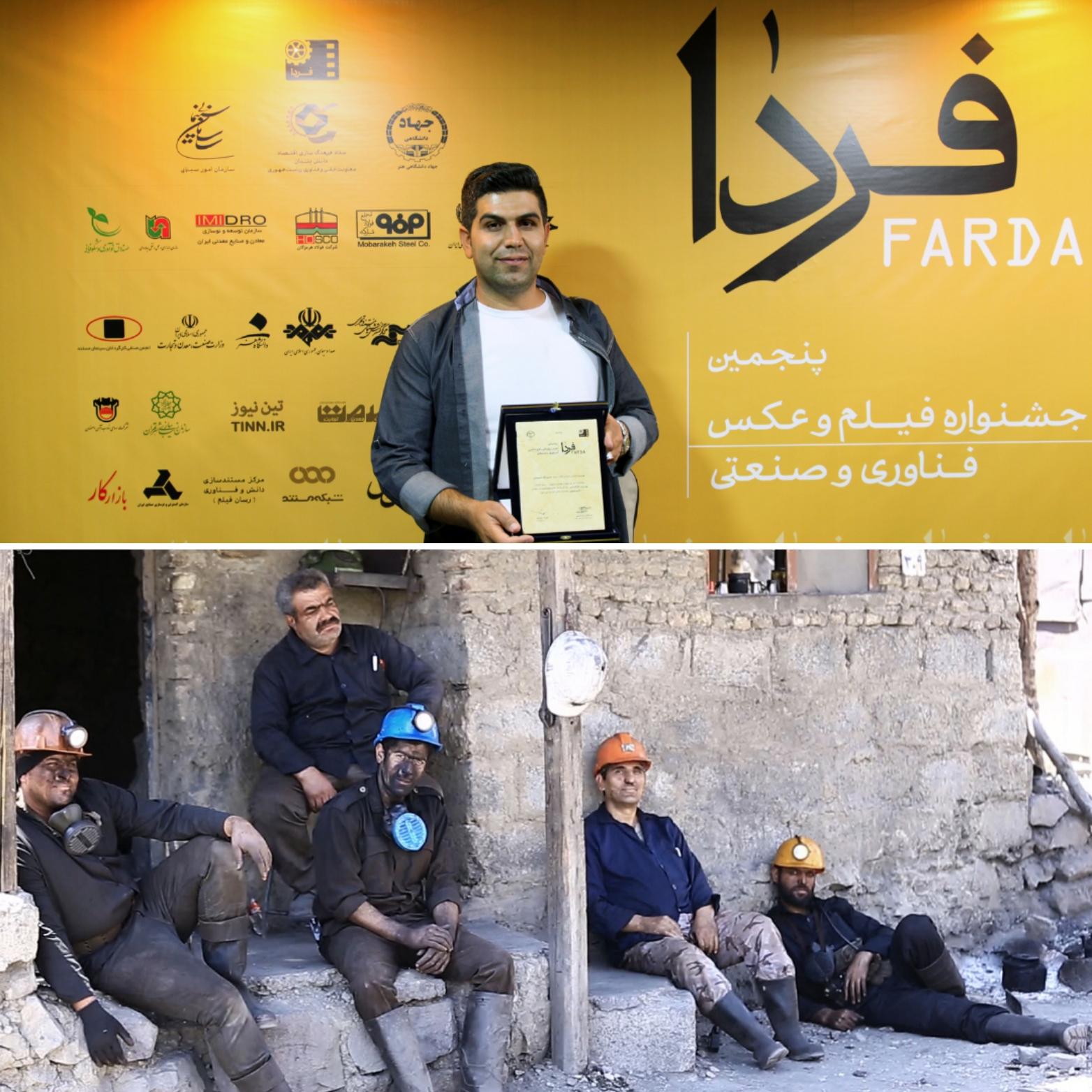موفقیت روابط عمومی ذوب آهن اصفهان در پنجمین جشنواره فیلم و عکس صنعتی فردا