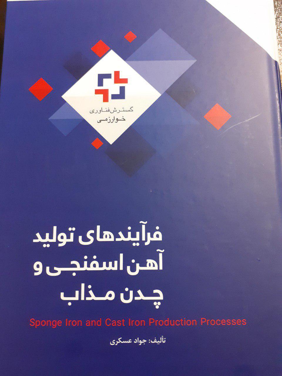 """معرفی کتاب """"فرآیندهای تولید آهن اسفنجی و چدن مذاب"""""""