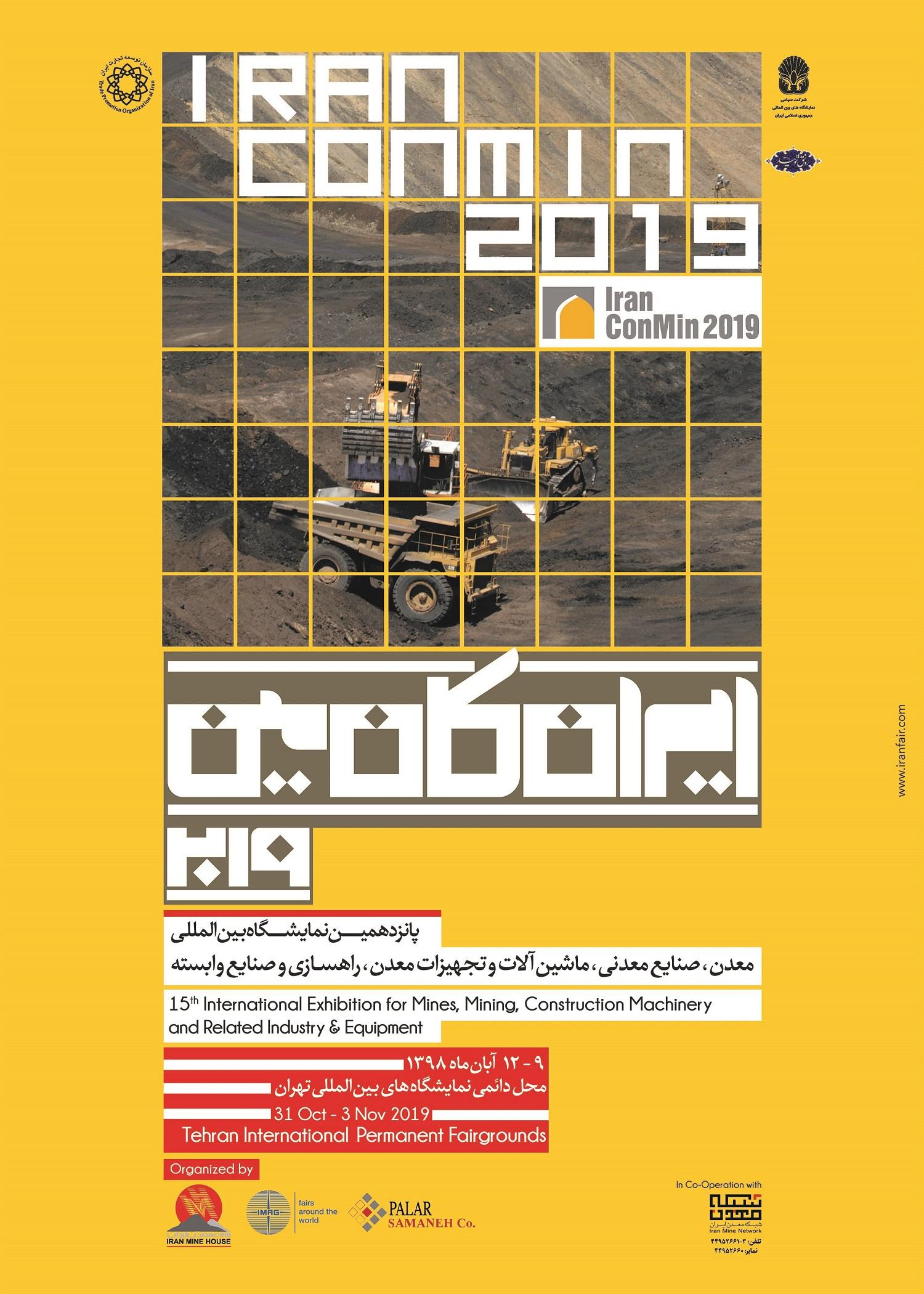 پانزدهمین دوره نمایشگاه بین المللی ایران کان مین نهم تا دوازدهم آبان ماه برگزار می شود