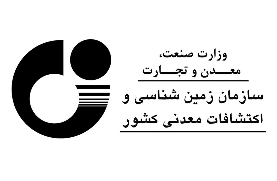 کسب جایگاه برتر سازمان زمینشناسی در حوزه شاخصهای عمومی و اختصاصی وزارت صمت سال 97