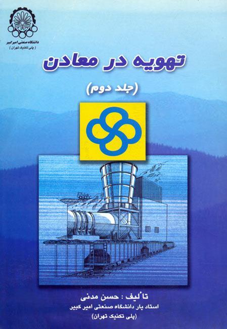 """معرفی کتاب """"تهویه در معادن"""""""