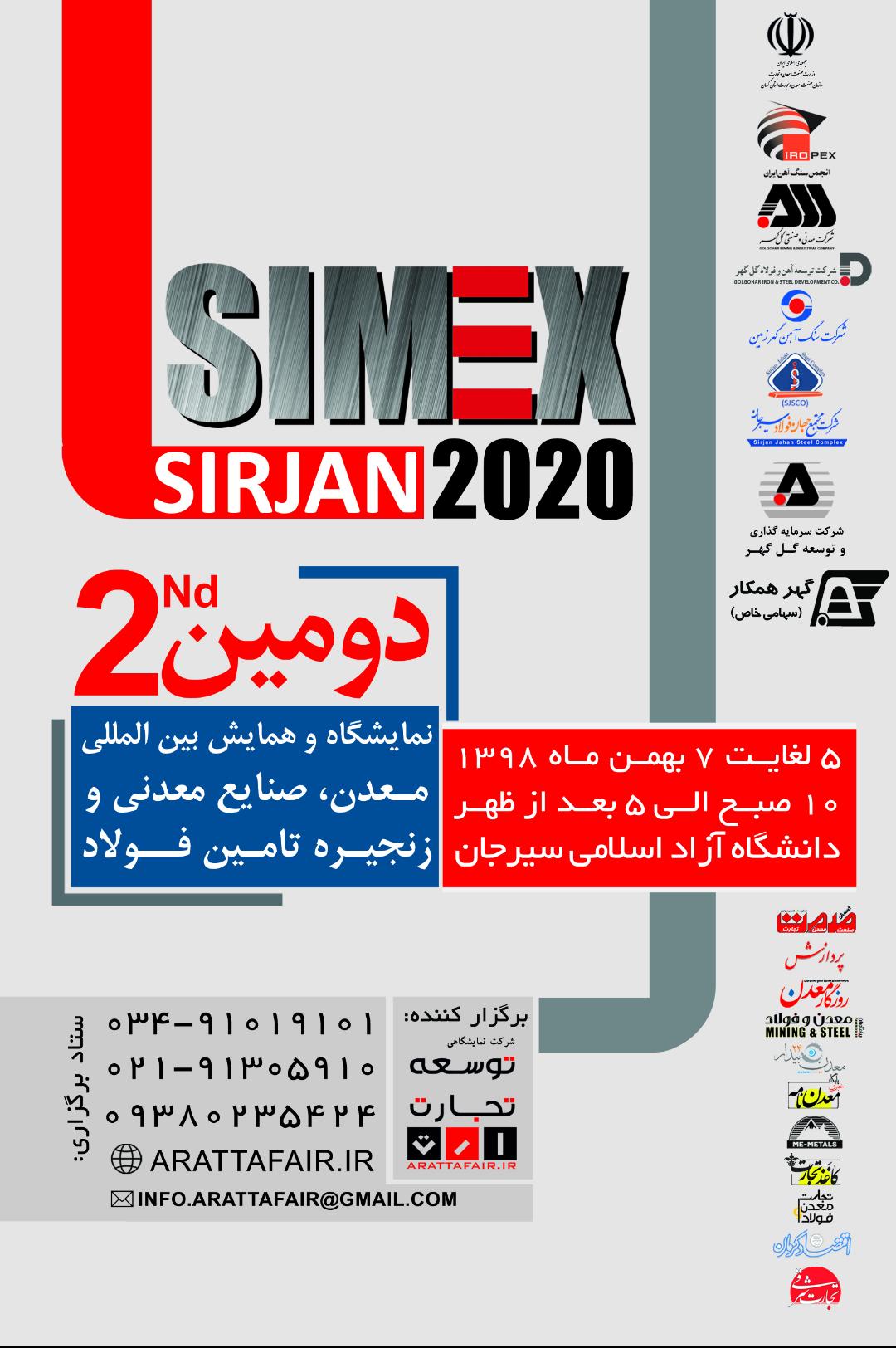 کرمان برای دومین سال میزبان نمایشگاه بین المللی سیمکس خواهد بود