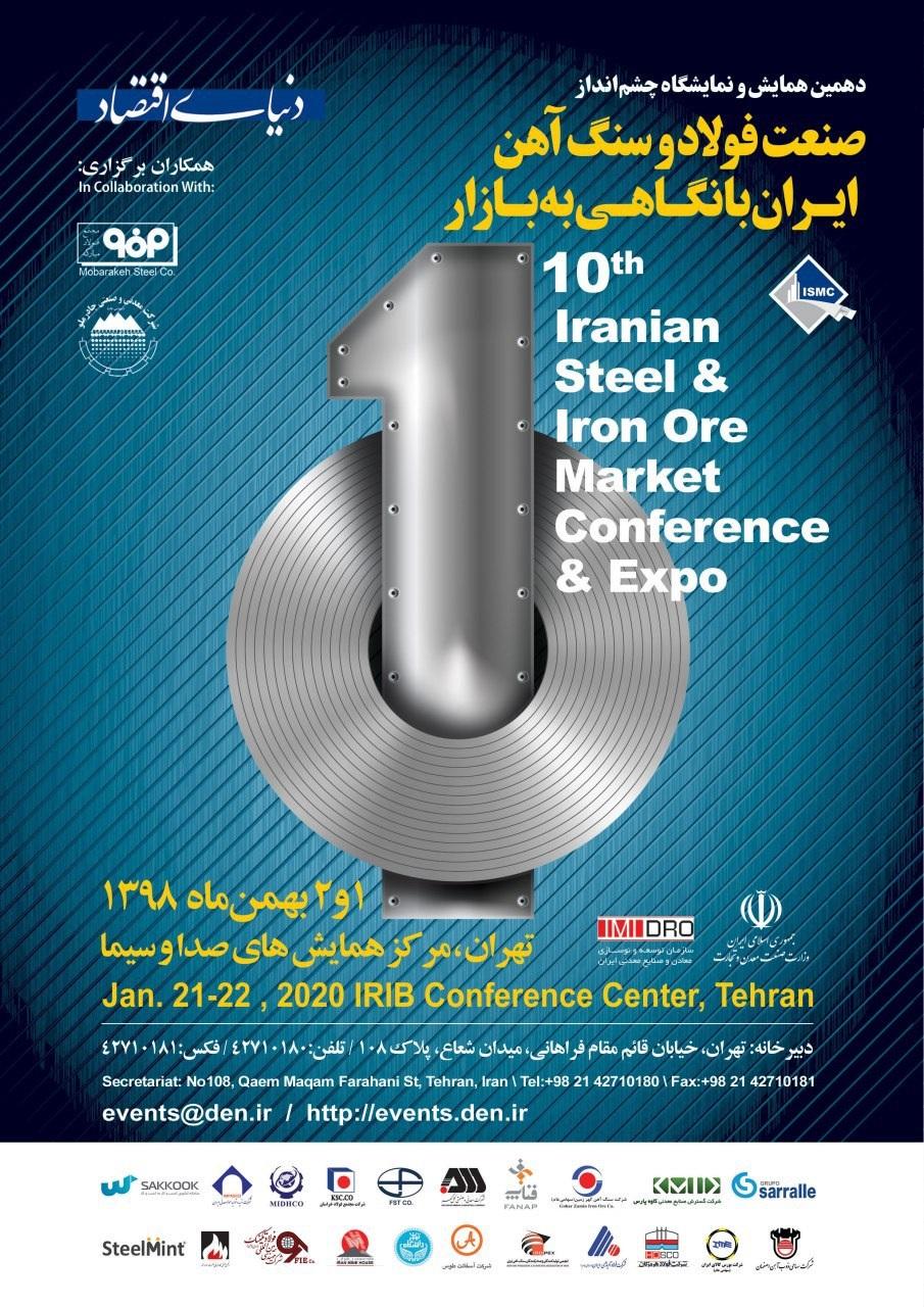 مرکز همایش های صدا و سیما بهمن ماه میزبان دهمین همایش و نمایشگاه چشم انداز صنعت فولاد و سنگ آهن خواهد بود