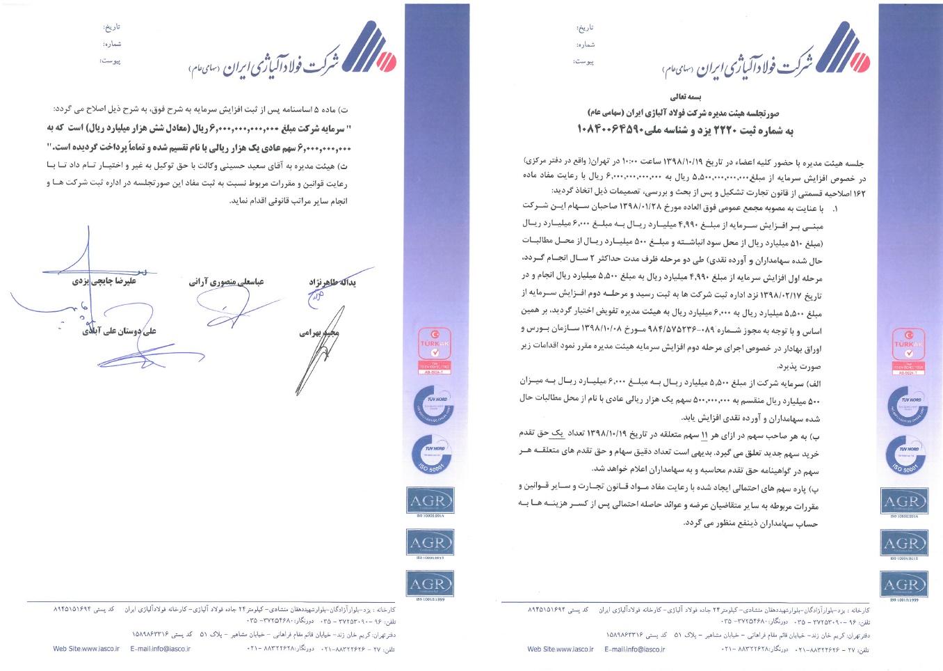 مرحله دوم افزایش سرمایه فولاد آلیاژی ایران به تصویب هیئت مدیره رسید