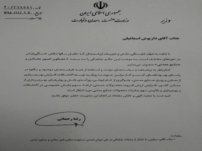 با حکم وزیر صمت، اسماعیلی رسما جایگزین سرقینی در معاونت امور معادن و صنایع معدنی وزارت صمت شد