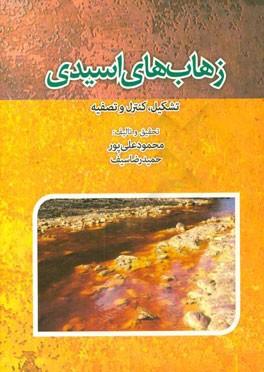 """معرفی کتاب """"زهابهای اسیدی؛ تشکیل، کنترل و تصفیه"""""""
