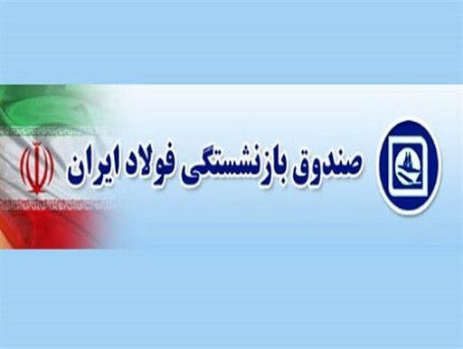 پرداخت حقوق بهمن ماه و عیدی بازنشستگان فولاد