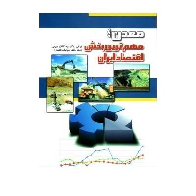 """معرفی کتاب """"معدن، مهمترین بخش اقتصاد ایران"""""""