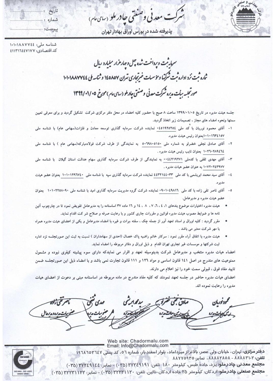 شرکت معدنی و صنعتی چادرملو تغییر در ترکیب هیئت مدیره خود را از طریق کدال اطلاع رسانی کرد