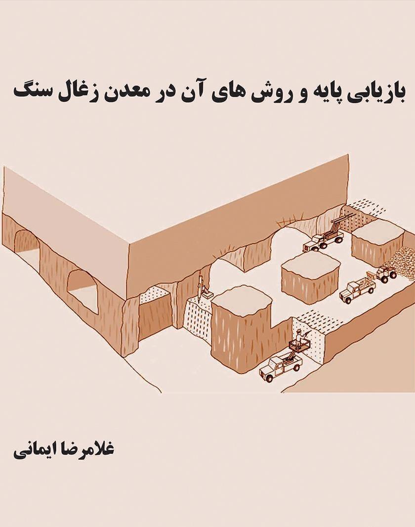 """معرفی کتاب """"بازیابی پایه و روشهای آن در معدن زغالسنگ"""""""