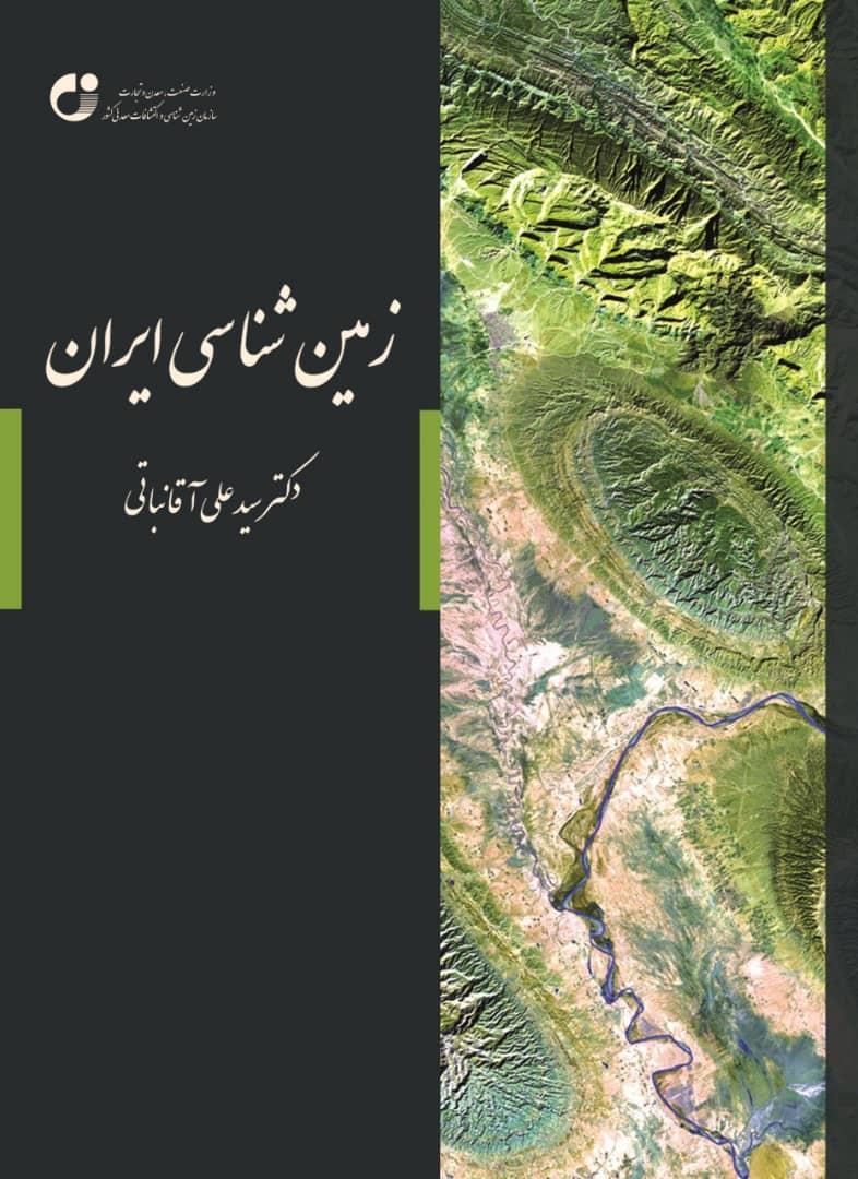 """معرفی کتاب """"زمینشناسی ایران"""""""